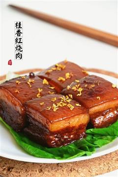 桂香红烧肉
