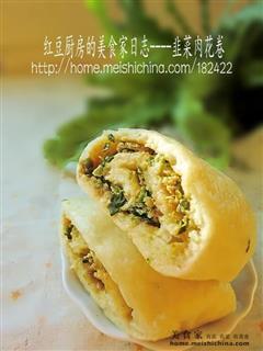 韭菜肉花卷