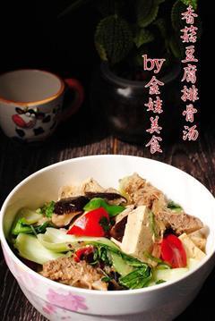 香菇豆腐排骨汤