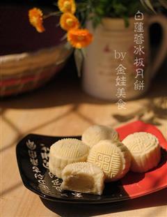 白莲蓉冰皮月饼