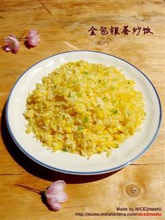 金包银蛋炒饭