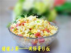 烤肠蛋炒饭