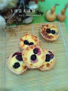 飞饼蓝莓蛋挞