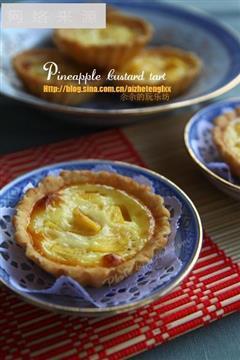 菠萝台式蛋挞