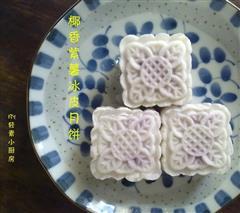 紫气东来中秋夜-椰香紫薯冰皮月饼