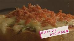 鲑鱼披萨吐司