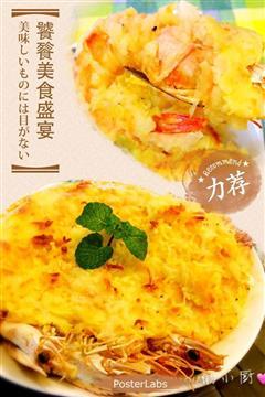 芝士土豆泥焗红虾