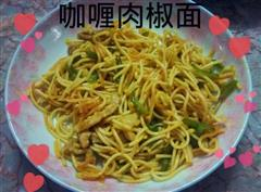咖喱肉椒炒面