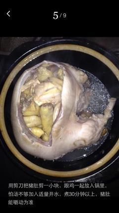 胡椒猪肚鸡