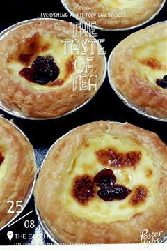 美味的蔓越莓蛋挞