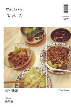 川味土豆泥-美味下饭菜