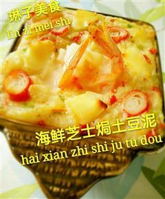 海鲜芝士香焗土豆泥