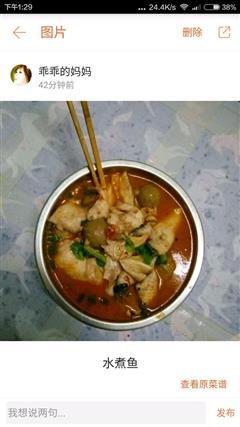 微辣的水煮鱼