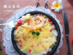 香焗土豆泥