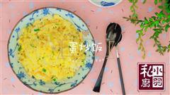 赛螃蟹版蛋炒饭