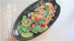 葡萄柚水果沙拉