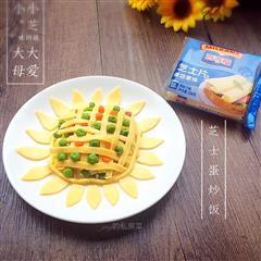 芝士什锦蛋炒饭