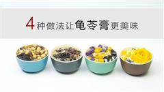 4种龟苓膏最佳吃法