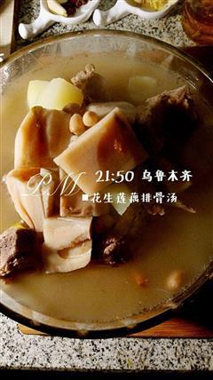 苏苏家-花生莲藕排骨汤