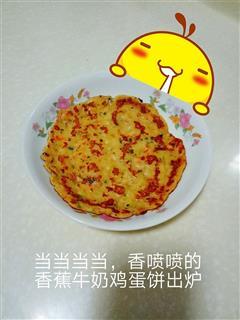 香蕉牛奶鸡蛋饼