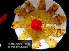 小太阳鸡蛋饼