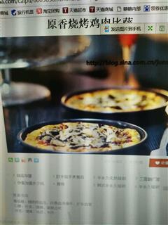 原香烧烤鸡肉披萨