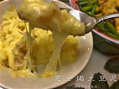 芝士焗火腿土豆泥
