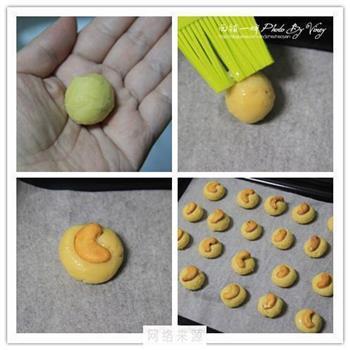 腰果酥小饼的做法图解3