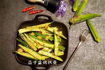 古朴烹饪法烤秋葵的做法图解6