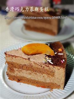 香滑巧克力慕斯蛋糕