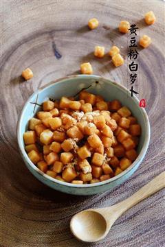 黄豆粉白萝卜