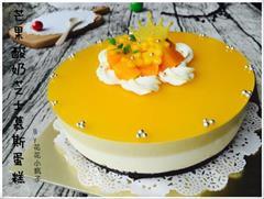 芒果酸奶芝士慕斯蛋糕