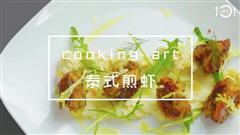 泰式煎虾佐土豆泥