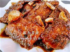 红烧带鱼(家熬带鱼,学好一定不腥,香)