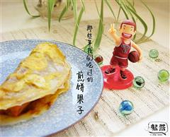 庆六-一-煎饼果子
