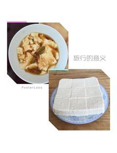 自制豆腐脑&豆腐