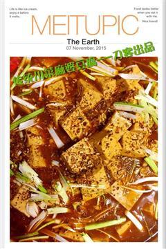传统川菜麻婆豆腐