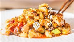 宫保鸡丁-一道有历史的菜