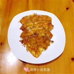 胡萝卜丝早餐蛋饼