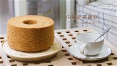 伯爵奶茶蛋糕