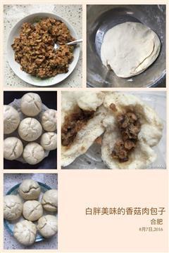 香菇大肉包