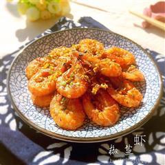 酥脆椒盐虾