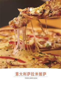 意大利萨拉米披萨